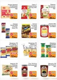 chudo market 1602 00