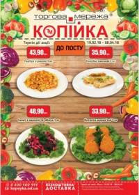 kopeyka 2102 0