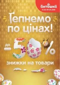 antoshka 2303 00