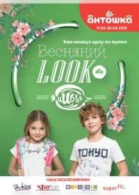 antoshka 1104 00