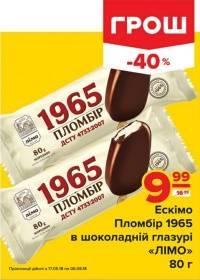 grosh 1805 00