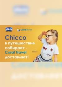 chicco 1106 0