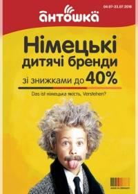 antoshka 0407 00