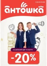 antoshka 1608 00