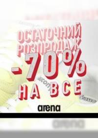 arena 1308 0