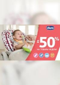 chicco 1508 0