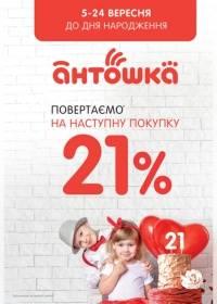 antoshka 0509 00