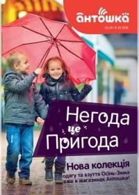 antoshka 2609 00