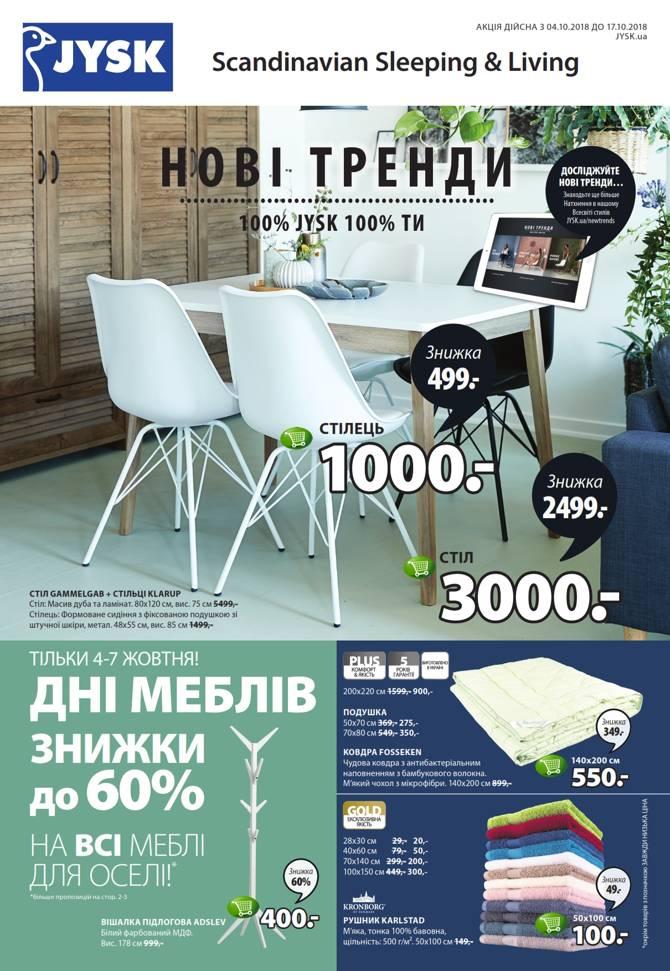 Дни мебели со скидкой в магазине JYSK f5aa2aeeca258