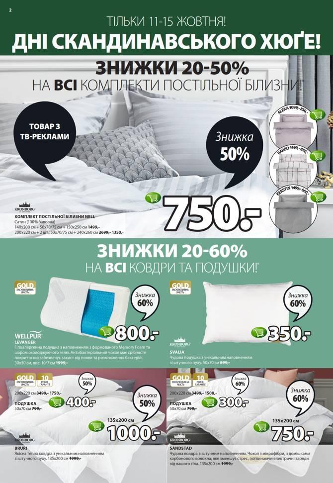 Нові покупки в магазині JYSK 195abc7fd6cfd