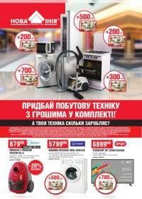 novalinia 0111 000