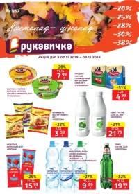 rukavychka 0111 000