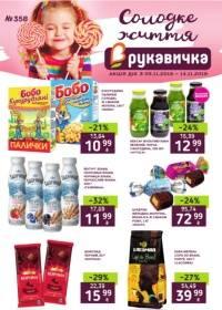 rukavychka 0911 000