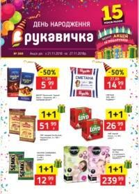 rukavychka 2111 000