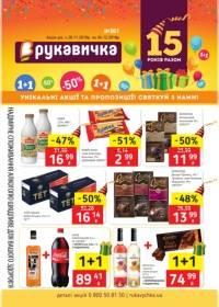 rukavychka 2911 000