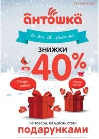 antoshka 0512 00