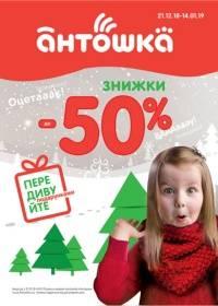 antoshka 2212 00