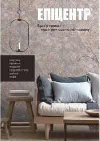 2c1274278 Эпицентр Николаев Каталог Товаров И Цены В Картинках