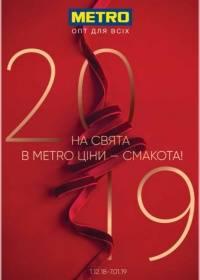 metro 0112 00
