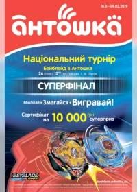 antoshka 1601 00