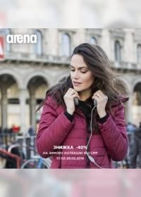 arena 3001 0