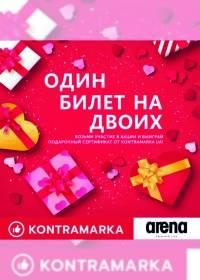 a17ed30383c86 Розыгрыш сертификата в магазине ARENA. Совершайте покупку в магазине и  участвуйте в розыгрыше от «Kontramarka.ua».