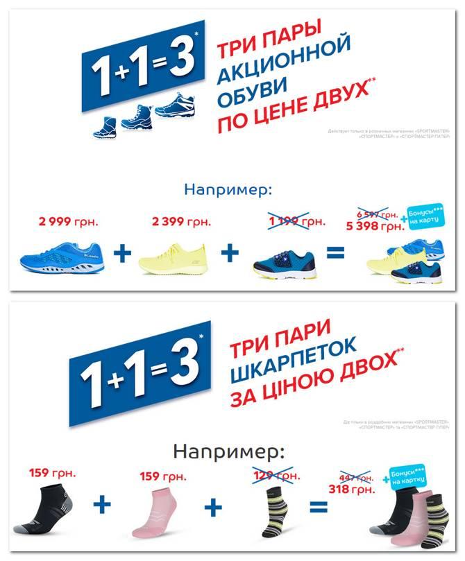bea62ca06f9da7 Магазин СПОРТМАСТЕР - три товара по цене двух
