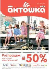 antoshka 1206 00