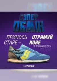 aa35deebae7b1 Супер обмен обуви в магазине ARENA. Обменяйте свою старую обувь на  новенькую пару кроссовок Saucony или Le Coq Sportif.