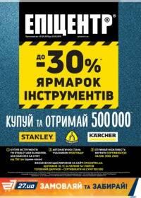 epicentrk 0106 000