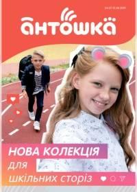 antoshka 2407 00