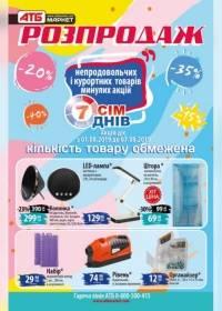 atbmarket 2507 0