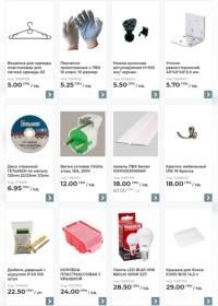 леруа мерлен акции скидки цены на товары в магазине киев