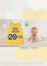 chicco 0208 0