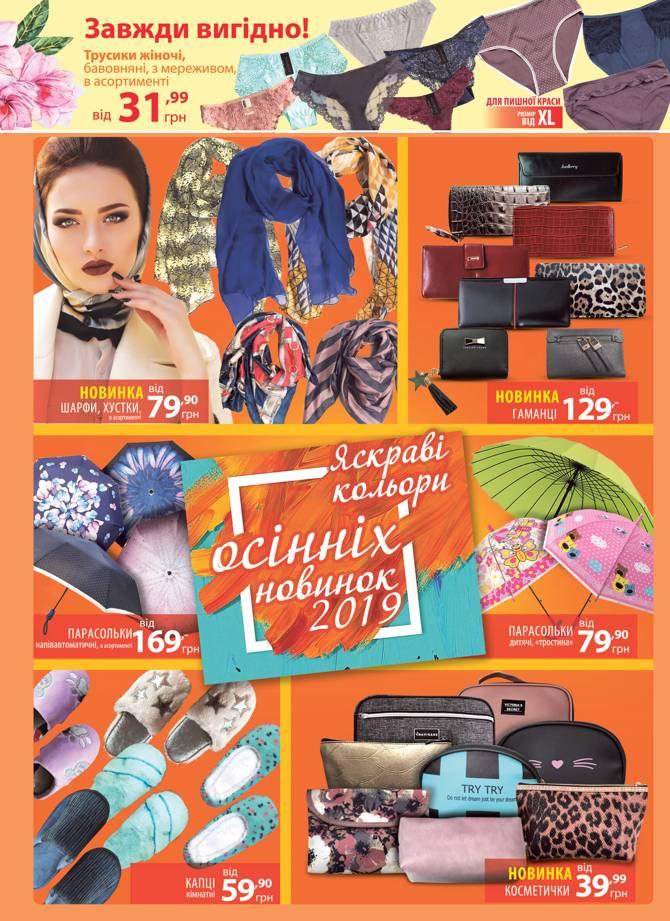 Магазин Одежды Ева Каталог