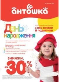 antoshka 0409 00