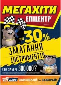 epicentrk 0510 000