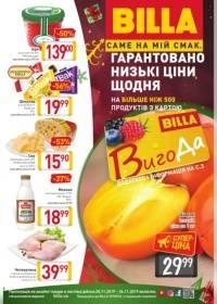 billa 2011 000