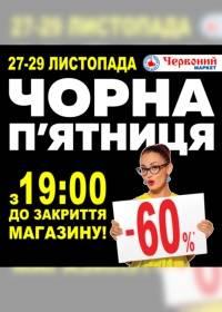 chervonyi 2511 0