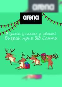 arena 1712 0