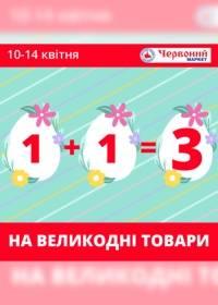 chervonyi 1004 0