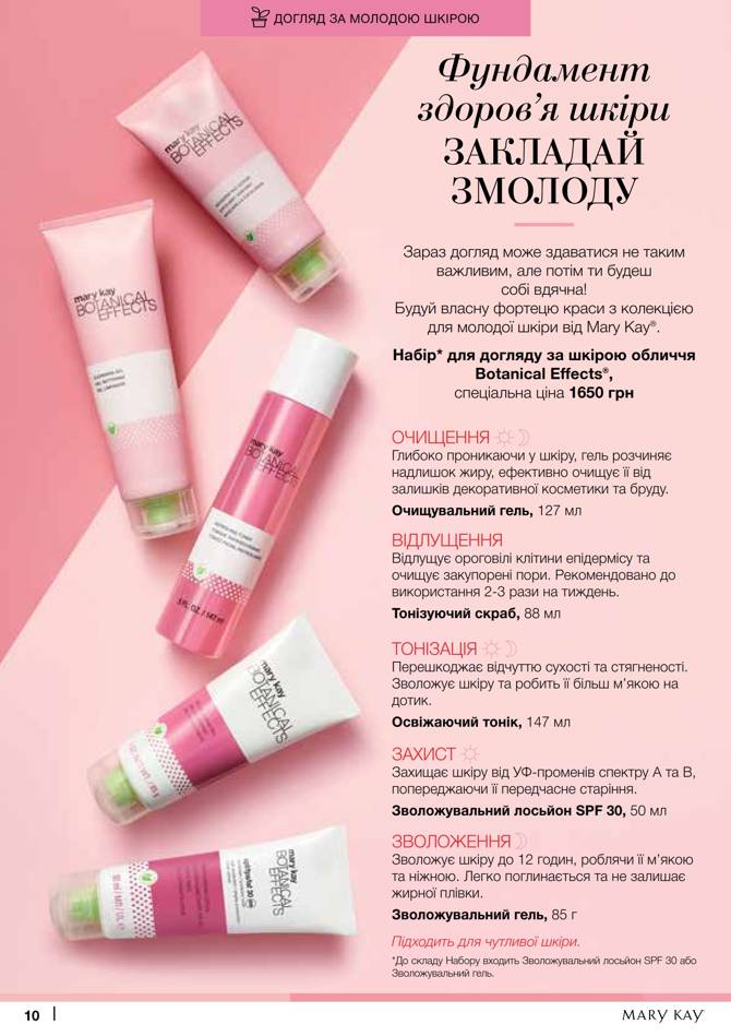 marykay 2704 012