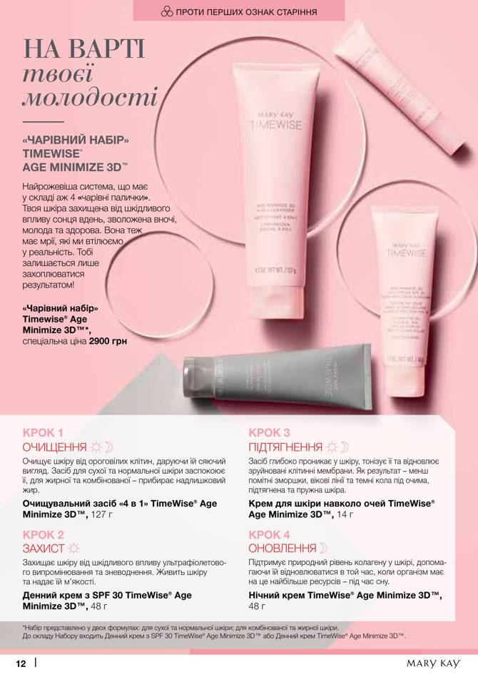 marykay 2704 014