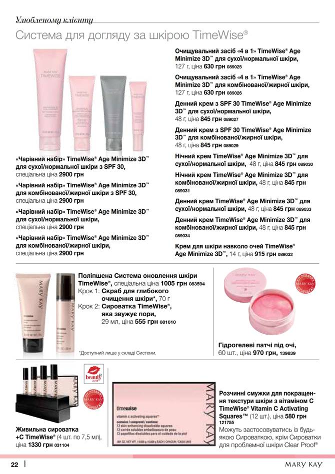 marykay 2704 024