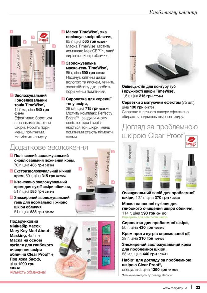 marykay 2704 025