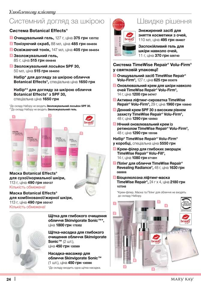 marykay 2704 026