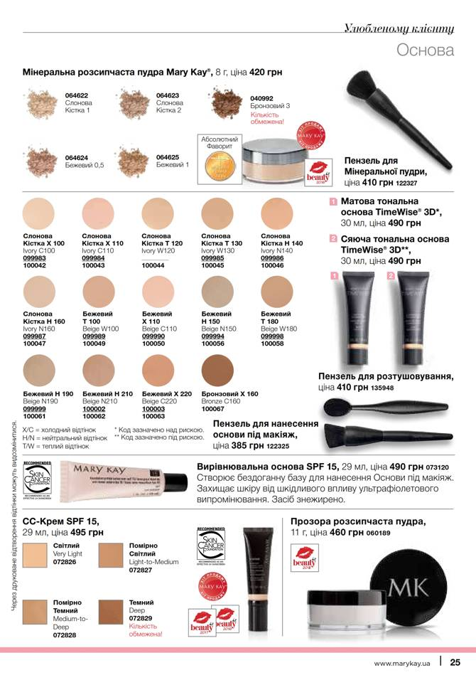 marykay 2704 027