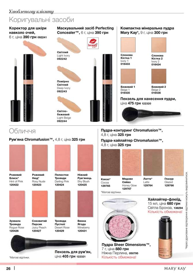 marykay 2704 028