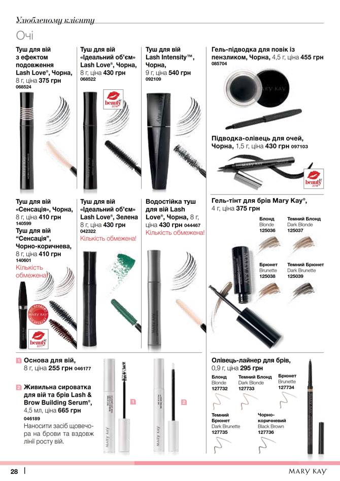 marykay 2704 030