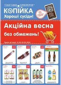 kopeyka 1205 0